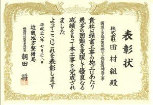 20160728_Diploma