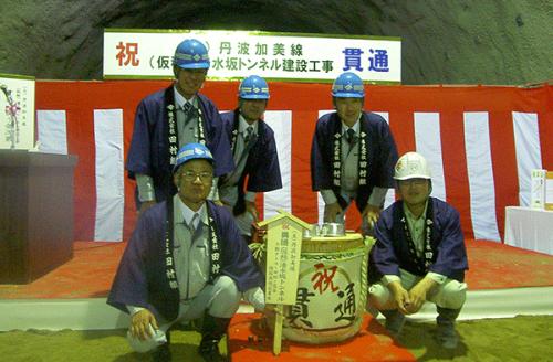 清水坂トンネル貫通式(平成24年8月)