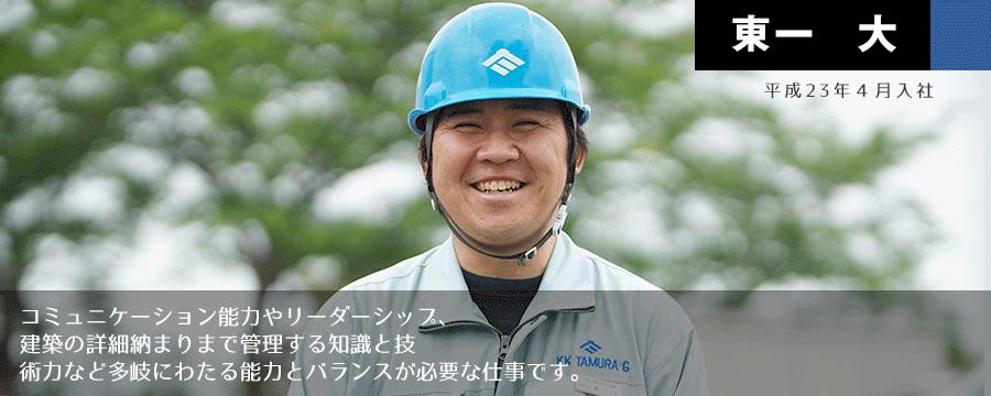 東一 大 (平成23年4月入社)