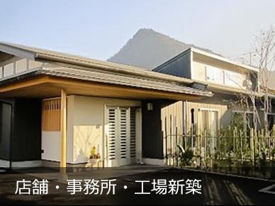 店舗・事務所・工場新築