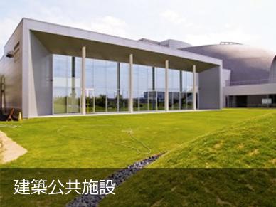 建築公共施設
