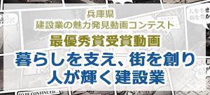 兵庫県 建設業の魅力発見動画コンテスト 最優秀賞受賞動画 暮らしを支え、街を創り人が輝く建設業