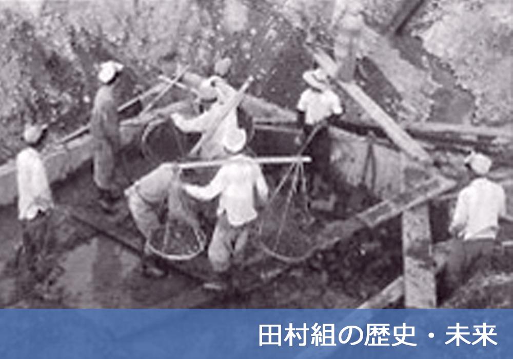 田村組の歴史・未来