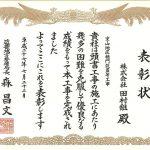 t_表彰状(室山)