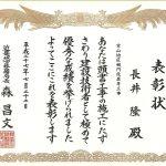 t_表彰状(長井)