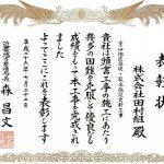 muroyama-shusui03