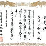 r29-yamasaki-ohashi02